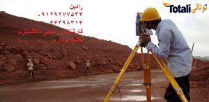تهیه نقشه یو تی ام از عرصه ملک در استان تهران