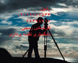 تهیه نقشه یو تی ام برای سازمان منابع طبیعی در تهران