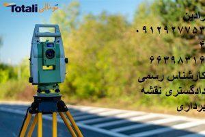 تفسیر عکس هوایی و ماهواره ای برای تعیین وجود بنا