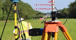 تهیه نقشه یو تی ام برای زمین شیبدار شمال تهران