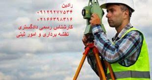 انجام افراز و تفکیک زمین ها در تهران