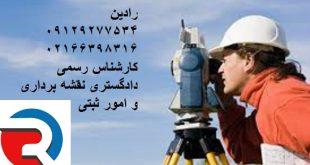 تهیه نقشه UTM برای جواز ساخت شهرداری های تهران