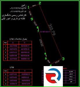 انجام جانمایی ثبتی ملک و تهیه نقشه UTM ثبتی