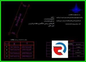 درخواست صدور سند مالکیت برای ملک
